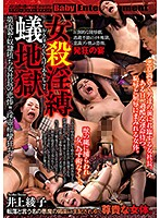 A Female Torture Pit Of Deadly Lust Chapter 5: The Tragedy Of A Lady Boss Who Became A Fallen Slave!! Honey Pot Spasmic Orgasmic Cum Craziness Ayako Inoue Download