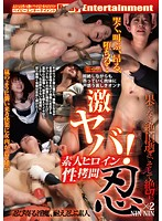 Extreme Punishment! Amateur Heroine Is Raped & Tortured 2 - Sakura Miyaji 下載