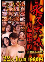 Immortal No Hope For A Come Back Retired Mature Actress Collection 22 Actresses 4 Hours 下載