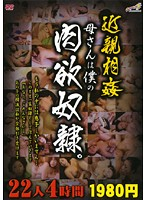 Incest: My Mother is My Sex Slave. 22 People 4 Hours 下載