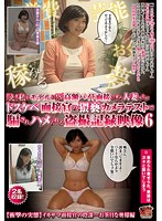 """Me? A Model!?"" Secretly Filmed Video Of How A Married Woman Who Came To Be Interviewed For A High-Paying Job Was Tricked Into Doing An Obscene Camera Test And Was Fucked By A Dirty Interviewer 6 下載"