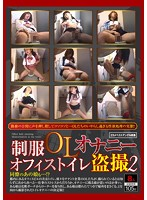 Office Ladies In Uniform Masturbating. Secretly Filming Inside The Office Toilets 2 Download