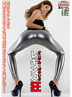 Leggings Madness Super Shiny x Real Tight Rin Aikawa (dpmi00005)
