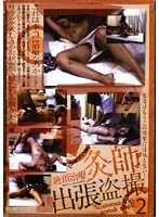 Climax Treatment Voyeur Footage Of A Business Clinic 2 Download