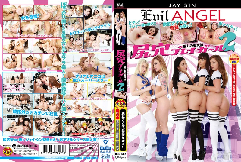 DSD-657 Anal Hole Playgirl 2 - The Girl With The Beautiful Booty