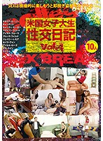 An American College Girl Sex Diary vol. 4 Download