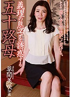 A Fifty Something Mother Leads Her Stepson To Temptation Misaki Kusama Download