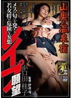 She Wants To Be Ravished - The Scent Of A Young Hotel Owner's Dangerous Daydream Keiko Koguchida (dtrs00013)