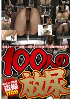 Voyeurism In A Japanese-Style Toilet. 100 Women's Golden Showers Download