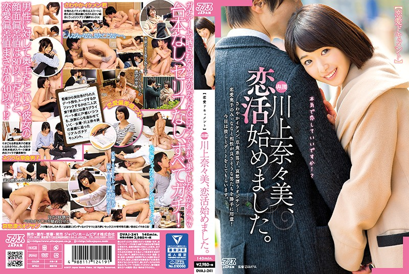 DVAJ-241 [Romance Document] Naomi Kawakami, I Began To Love.