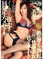 Porn Star Beauty Aki Sasaki Takes On A Hard Stud Who Cums Half Inside And Half Outside Of Her, With His Relentlessly Thrusting, Invincible Hard Cock... And No Condom! A Fuck Battle Of 14 Cum Shots Filmed Totally Raw And Uncut Download