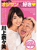 I Love Dirty Old Men After All Sucky Fucky Licky Sticky Sex With A Dirty Old Man Nanami Kawakami Download