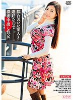 Deep And Rich Creampie Sex Without Protection With A Convenient Lover Nene (26 Years Old) Nene Sakura Download