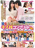 A Normal Boys And Girls Focus Group AV If These Two Friends Can Complete The Kissing Game They Win 1 Million Yen! As They Complete The 12 Different Kissing Stages, They Suddenly Become Closer And Closer And In A More Romantic Mood Can Real Amateur Student Friends Really Cross The Line Between Friends And End Up Having French Kissing Sex!? Download