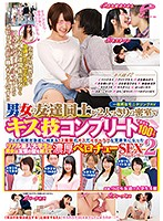 A Normal Boys And Girls Focus Group AV If These Two Friends Can Complete The Kissing Game They Win 1 Million Yen! As They Complete The 12 Different Kissing Stages, They Suddenly Become Closer And Closer And In A More Romantic Mood Can Real Amateur Student Friends Really Cross The Line Between Friends And End Up Having French Kissing Sex!? 2 Download