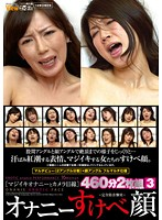 Masturbation Perverted Face Special Package 3 Download