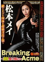 Breaking Acme - Fake Spy's Harsh Punishment Hell - Mei Matsumoto  (dxbb00010)