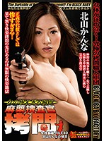 The Most Miserable Moment For A Woman Tormenting The Narcotics Investigator The Female Detective FILE 40 The Situation With Kanna Kitayama Download