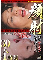 Facialized By Specially Thick Semen ! 30 Girls 4 Hours Download