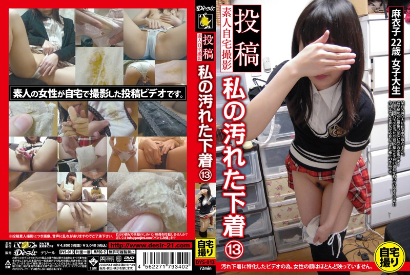 DYS1-013 DYS-1013 投稿素人自宅撮影 私の汚れた下着 13