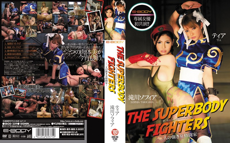 EBOD-259 The Super-Body Fighters - Two Tough Female Martial Artists Sofia Takigawa