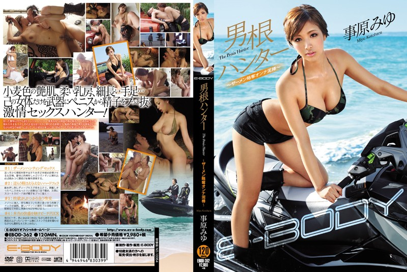 EBOD-362 Cock Hunter -Sperm Plundering Woman Thief- Miyu Kotohara