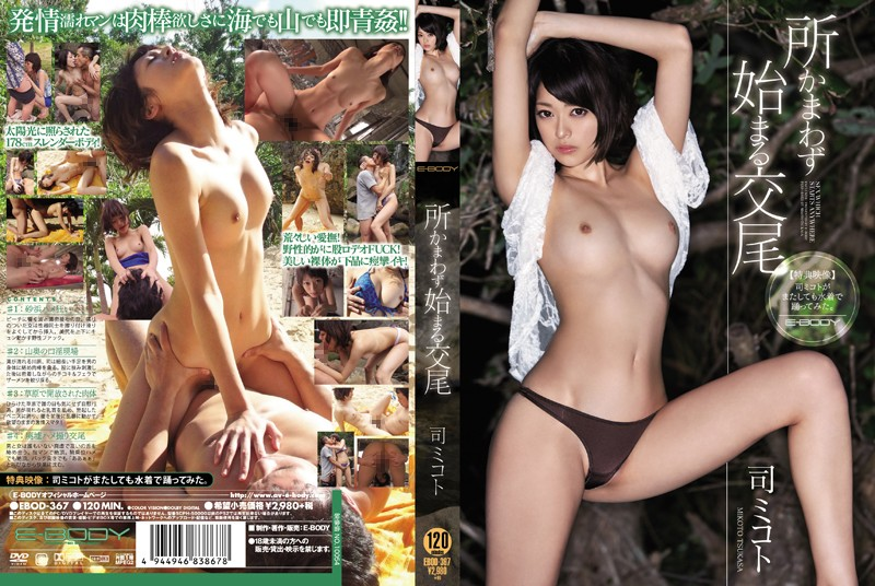 EBOD-367 Where The Breeding Begins Mikoto Tsukasa