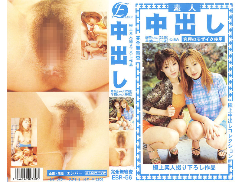 (ebr056)[EBR-056] Amateur Creampie Kana and Saki Download