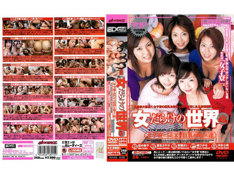 EDGD-036 The World Covered With Femes VOL.6: The Sexy and Big Titted Young Ladies Living In The Women's Dormitory