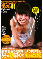 Did You Know That if You Keep Stroking Right After You Cum, Men Squirt, Too? 2 下載