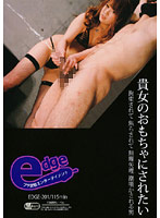 I Want To Be Your Toy - Men Tied Up And Teased To Forced Orgasms 下載