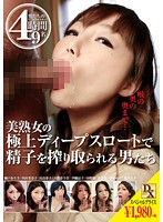 Mature Beauties' Ultimate Deep Throat: 9 Women 4 Hours Download