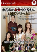 Middle Agers In Serious Marriage Interviews 4 Hour Special! Download