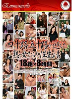 A Peek Into The Sex Lives Of 40-Something and 50-Something Mature Women. 18 Couples 8 Hours of Footage 下載
