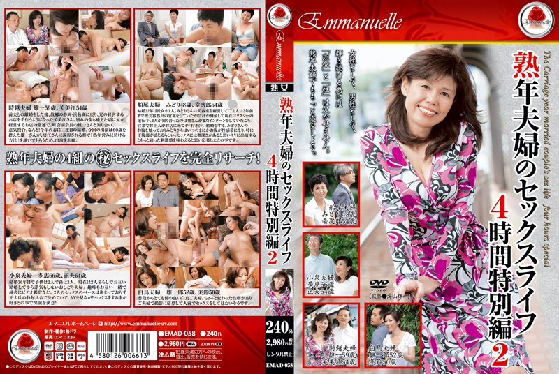 EMAD-058 Special Edition 2 For 4 Hours Mature Couple's Sex Life
