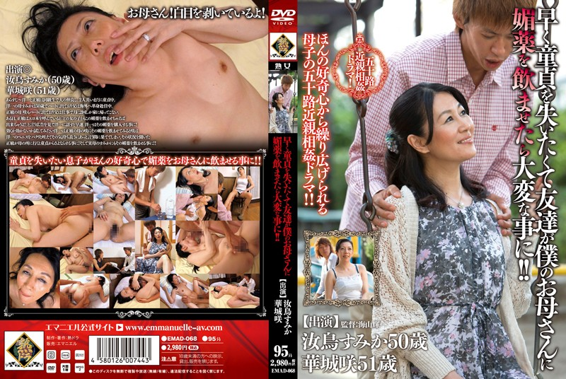 EMAD-068 Oh My God!! My Cherry Boy Friend Wants to Fuck My Mom so He Gave Her an Aphrodisiac Sumika Natori Saki Hanashiro - Sumika Natori, Saki Hanashiro, Relatives, MILF, Mature Woman, Married Woman, Drama