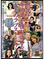 Mature Drama Middle Aged Couples Long For Each Other! An Adult Love Story!