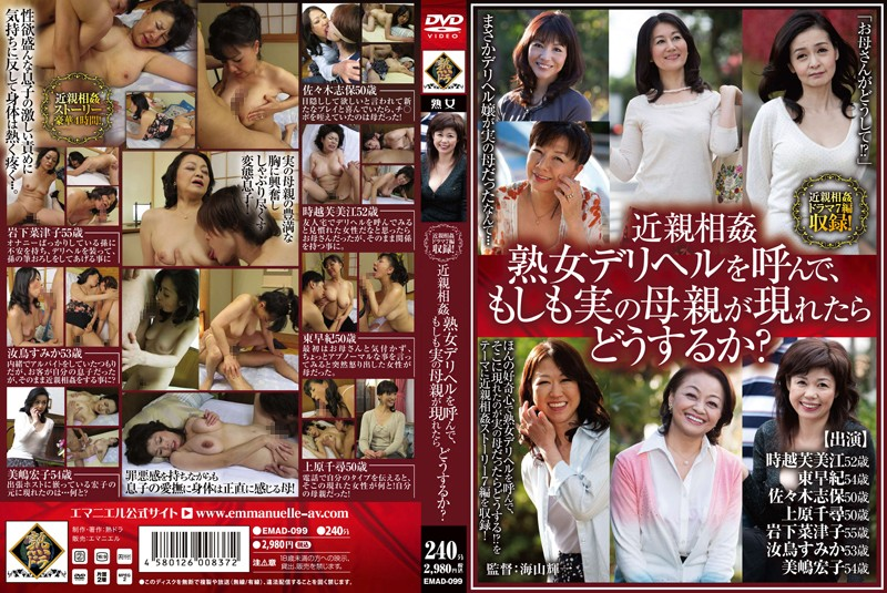 EMAD-099 Incest If I Order A Mature Woman Delivery Health And My Mother Shows Up What Should I Do?