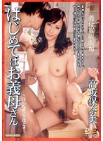 First Time with Mother-in-Law ~Dirty Sex Within Reach~ Honami Takasaka 下載