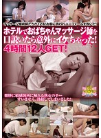 12 Hotel Massage Therapists Tricked Into Fucking Me! 4 Hours 下載