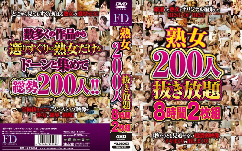 EMAF-296 Mature 200 People Without Unlimited 8 Hours 2 Disc