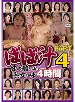 Old Woman Juices PART 4 The Sweet And Sour Taste Of Mature Women 4 Hours Download