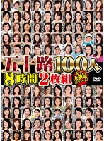 100 Fifty-Something Women 8 Hours Download