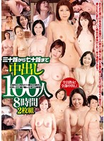 From Their 30s To Their 70s - Mature Creampie Fucks 100 Girls, 8 Hours Download