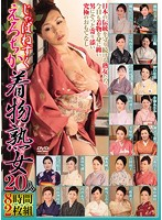 Japanesque Erotica A Mature Woman In A Kimono 20 Ladies/8 Hours Download