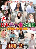 The All Japan Mature Woman Housewife Distribution Map 460 Minutes Download