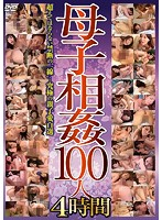 Mother/ Child Incest 100 MILFs 4 Hours Download