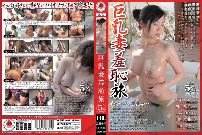 EMAS-007 Big-Titted Wife Goes On A Shameful Trip