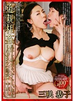 Incest: Hardcore Wives Prey on Their Sons 8 Download