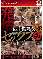 Emmanuelle Maria. The Lustful Sex Of 40's Mature Women 4 Hour Special Download